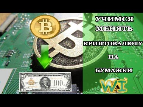 Как обналичивать и продавать криптовалюту статистика майнинга криптовалют