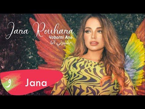 Смотреть клип Jana Rouhana - Yoborni Ana