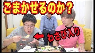大量わさび寿司バレないように食べられるか対決【くら寿司】 thumbnail