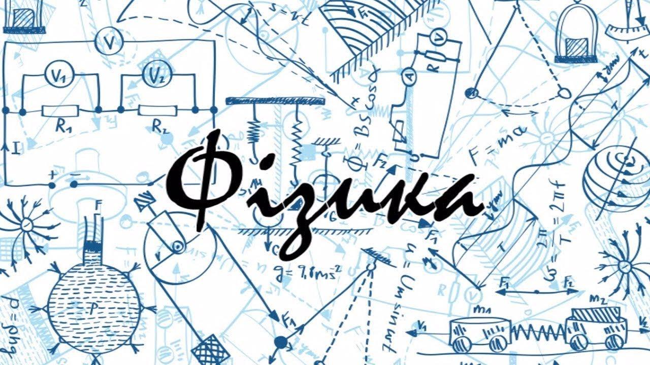 зародилось как физика в картинках обучающие рисунки по физике прошел непростой путь