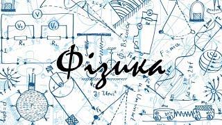 Интегрированный урок физики и английского языка, 8 класс