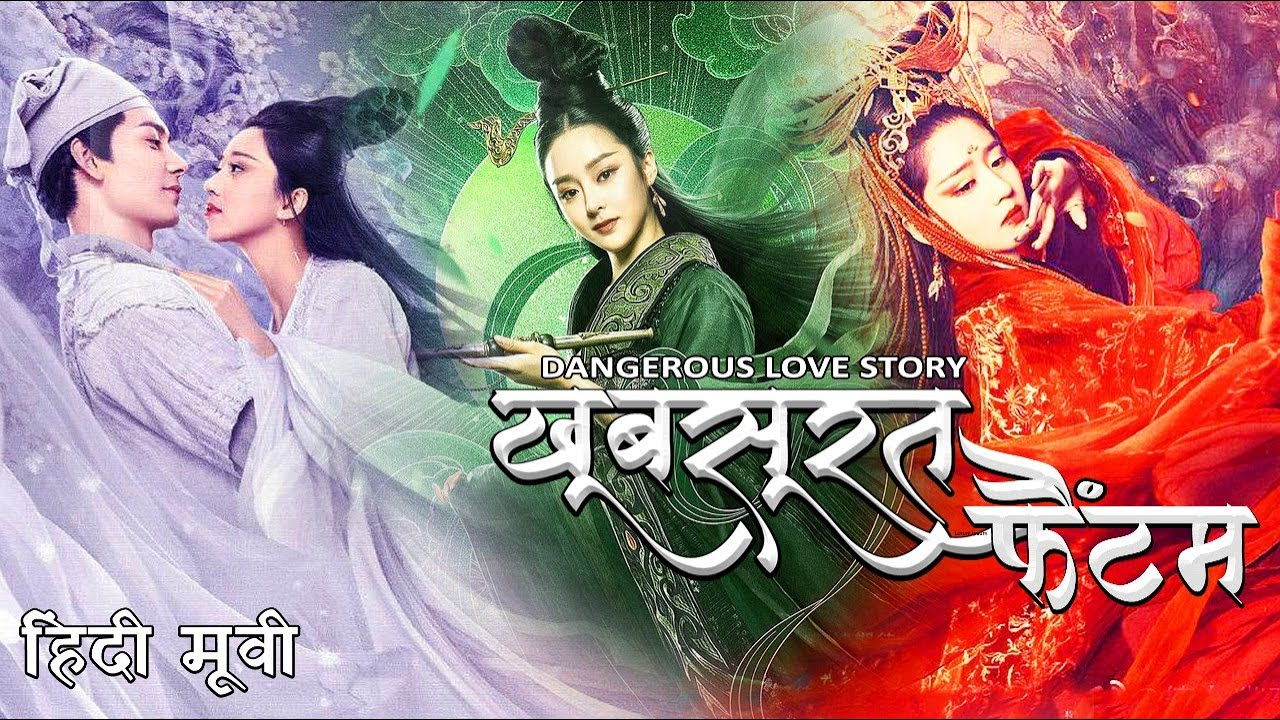 Download 🔥 खूबसूरत Phantom | The Enchanting Phantom |  Hindi Movie हिंदी 2021