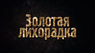 Download Секреты героев | Золотая лихорадка 9 | Discovery Channel Mp3 and Videos