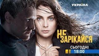 """Смотрите в 38 серии сериала """"Не зарекайся"""" на телеканале """"Украина"""""""