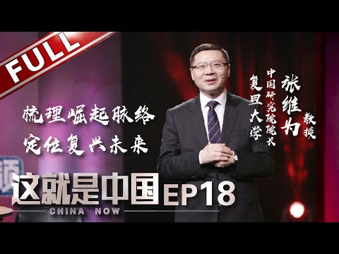 【Full】《这就是中国》第18期:厘清中国崛起跌宕起伏的前因后果 张维为深度剖析中国如何从领先到落后又再度赶超【东方卫视官方高清】