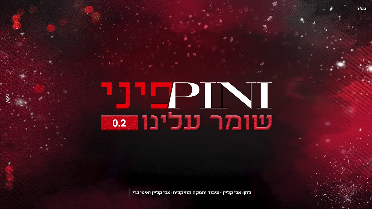 שומר עלינו 0.2 - הגרסה האלקטרונית   פיני איינהורן   Pini Einhorn