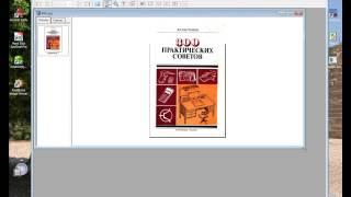 Как создать книгу в формате djvu(, 2015-09-01T08:46:55.000Z)