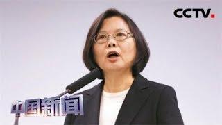 [中国新闻] 民进党当局修法设障 国民党高层增3年禁赴陆 | CCTV中文国际