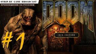 Doom 3: BFG Edition ● Прохождение на русском #1