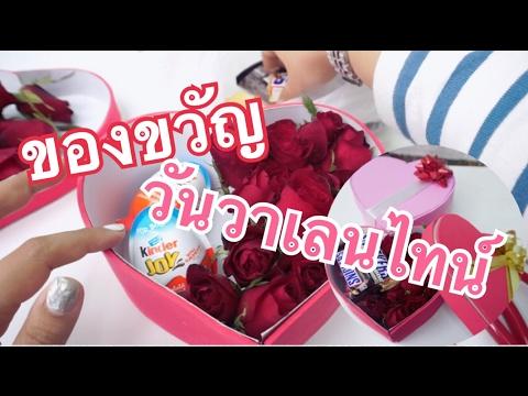 สอนทำของขวัญ วันวาเลนไทน์ กล่องหัวใจเซอร์ไพรส์【  Valentine 2017 】By Papapha DIY