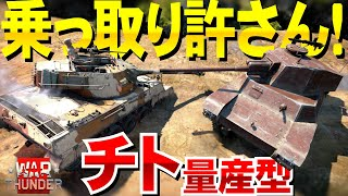 乗っ取りアカン!四式中戦車・チト量産型!WarThunder132【ゆっくり実況】