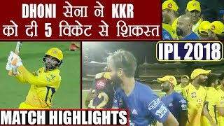 IPL 2018 KKR vs CSK: MS Dhoni's Chennai defeats Kolkata for 5 wickets, Highlights| वनइंडिया हिंदी