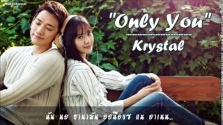 [Lyrics Audio] Krystal (크리스탈) f(x) - Only You (너 하나만) Ost. My Lovely Girl [HD]