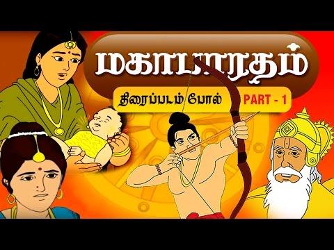 Mahabharat In Tamil Collection - 01 | Mahabharat TV Episodes | Mahabharat Full Animated Movie