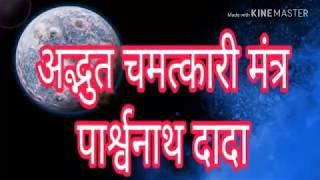 अद्भुत पार्श्वनाथ दादा चमत्कारी मंत्र adbhut parshavnath mantra
