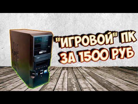 ПК с Авито от работяги за 1500 рублей ► Перекуп с Авито # 8