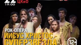 """Рок-опера. """"Иисус Христос - суперзвезда"""" 22 марта, ЦКиО"""