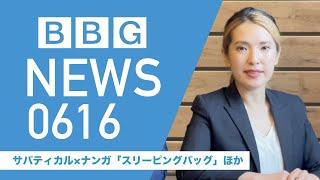 【BBG NEWS】サバティカル×ナンガのコラボ寝袋ほか 新商品情報(6月16日)