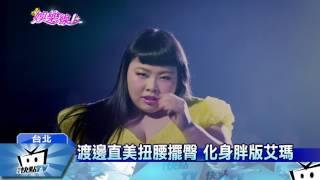 20170217中天新聞 胖版艾瑪史東? 渡邊直美致敬「樂來越愛你」