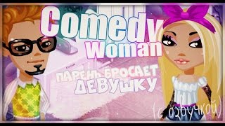 #Аватария - Comedy Woman - Парень бросает девушку (С озвучкой)