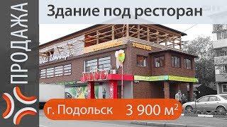 Помещение под ресторан | www.sklad-man.ru | Помещение под ресторан в Подольске(, 2013-10-28T17:10:50.000Z)