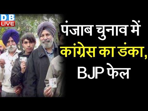 पंजाब चुनाव में कांग्रेस का डंका, BJP फेल | punjab municipal election 2021 results | #DBLIVE