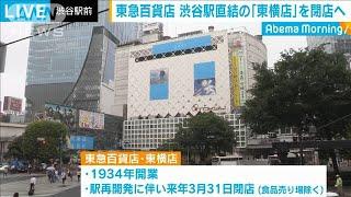 東急東横店が来年3月閉店 地下食品売り場は存続(19/07/23)