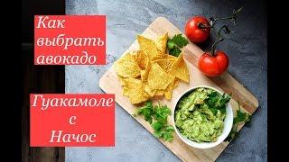 Как приготовить Гуакамоле с Начос. Как выбрать авокадо.