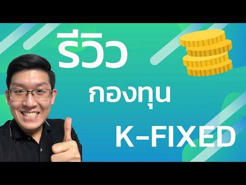 รีวิวกองทุน K-FIXED กองทุนรวมตราสารหนี้ไทยจากค่ายกสิกร