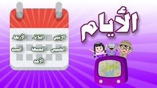 Days of the week in Arabic - Atfal TV | الأيام باللغة العربية - أطفال تيفي