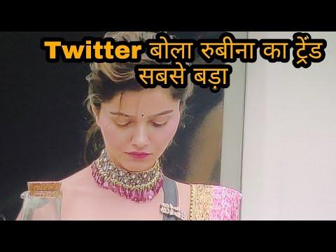 Bigg Boss 14: Rubina Dilaik के Trend को Twitter ने बताया सबसे बड़ा