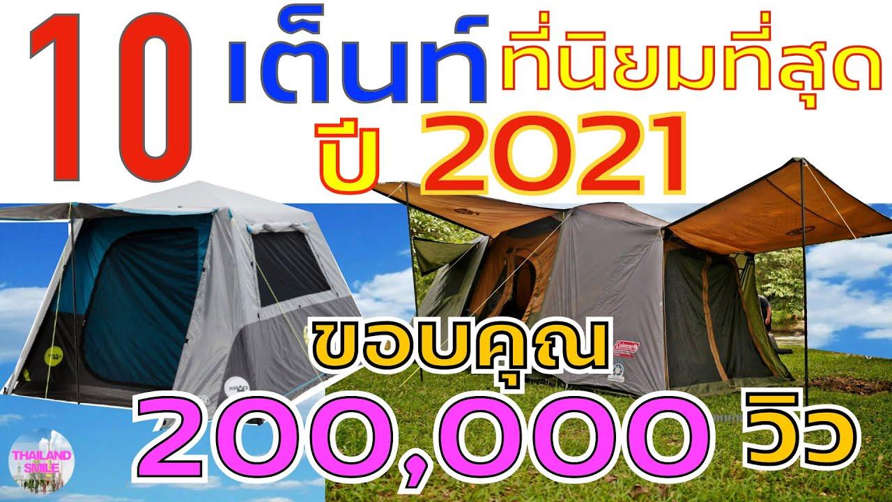 10อันดับ เต็นท์ ที่ได้รับความยิมที่สุด ปี 2021 l THAILANDSMILE