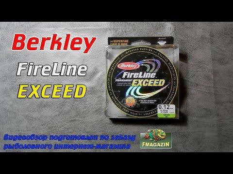 Видеообзор отличного плетеного шнура Berkley Fire Line Exceed по заказу Fmagazin