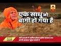 Download Ghanti Bajao: Rebel who turned ascetic in Chambal for alcohol