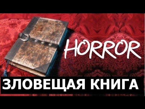 HORROR - Зловещая Книга