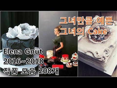 FC 008 Cake Designer  Elena Gnut 2016년~ 2018년 208가지 작품 collection