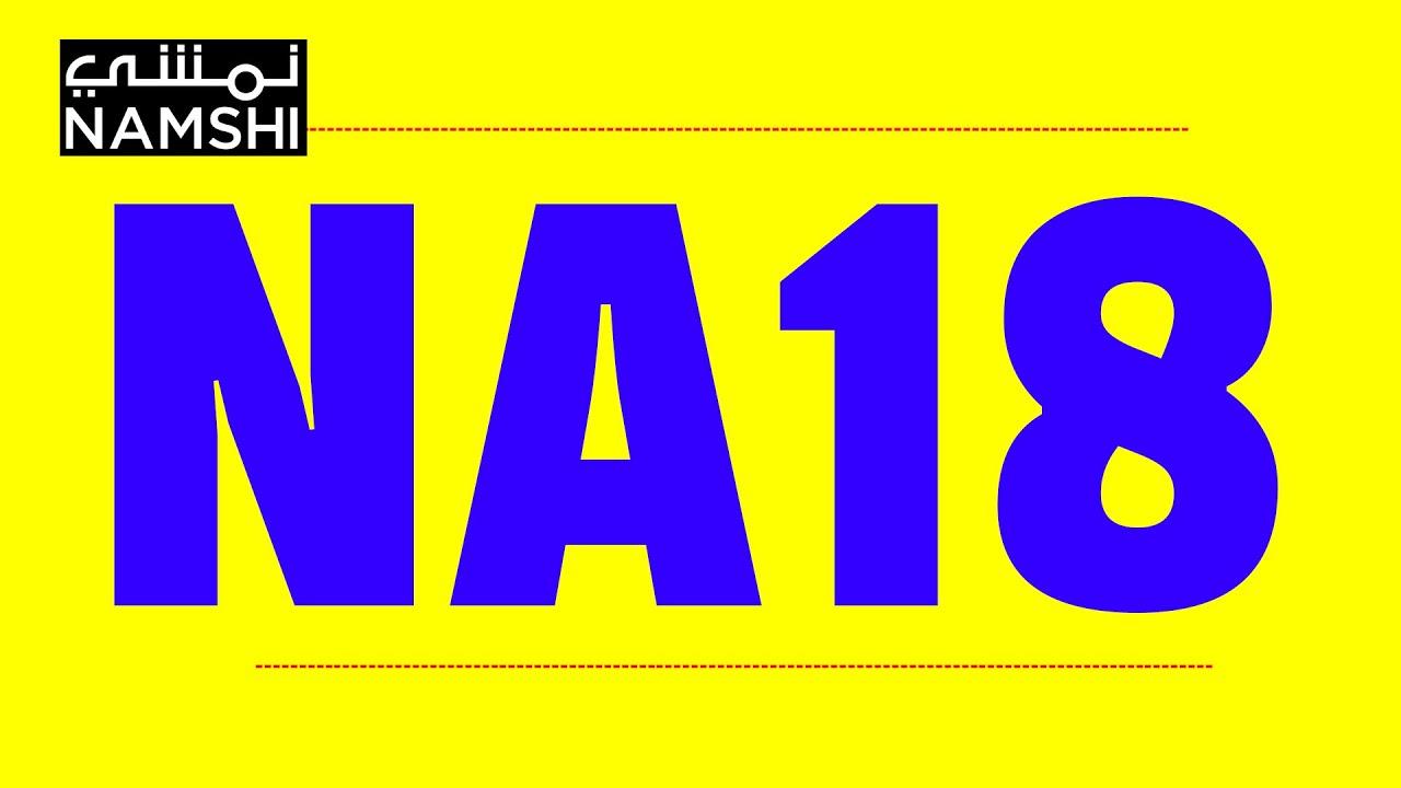 fb5f6a855 تخفيضات نمشي: خصم موقع نمشي Namshi يصل حتى 70% على تصفيات 2018. متجري  اونلاين