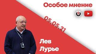 Особое мнение / Лев Лурье // 05.05.21