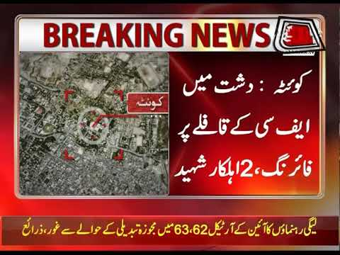Turbat: Firing on FC convoy, 2 Personnel Martyred