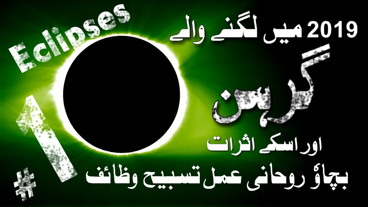 Solar & Lunar Eclipse 2019   Effects   Remedies   Tasbih ...