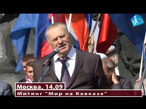 www.1ai.tv - Жириновский на митинге \