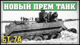 Новый Прем-ЛТ - БТ-7 Артиллерийский (БТ-7А)