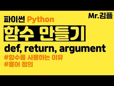 파이썬 함수(def) 만들기 강좌 리턴(return) 정의