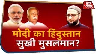 Modi का हिन्दुस्तान, सुखी मुसलमान | Halla Bol, Anjana Omkashyap के साथ | 14 Oct 2019