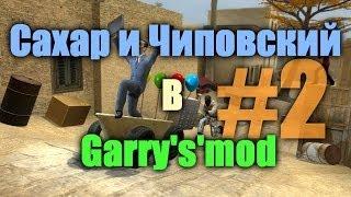Сахар и Чиповский в Garry's'Mod #2