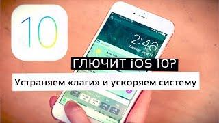 видео Что делать если iOS 10 на iPhone 6/6s тормозит?