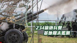 【基地期末測】234旅砲兵營,一定是大拇指的啦👍