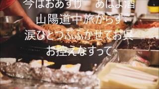 2016年3月23日発売!流転の波止場のカップリング曲です!カラオケボ...