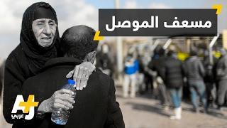 حال مدينة الموصل برواية مسعف طبي