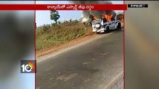 AP Deputy CM Chinna Rajappa Convoy Vehicle Catches Fire | AP | 10TV